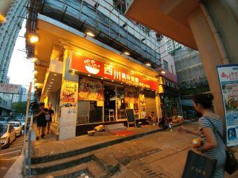 西川风味餐厅
