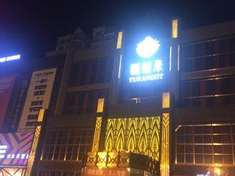 鑫图兰朵音乐会所
