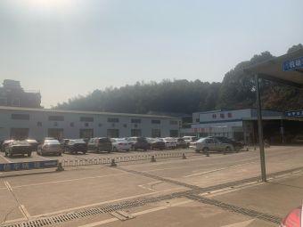 长沙金泽汽车检测站