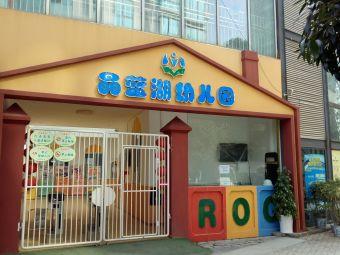泓鑫晶蓝湖幼儿园