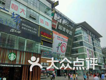 新城市购物广场(西大街店)