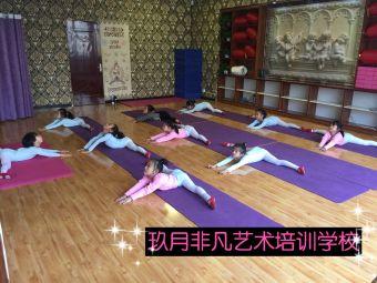 玖月非凡舞蹈培训学校