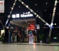 银兴菲林国际影城