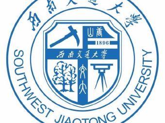 西南交通大学(九里校区)