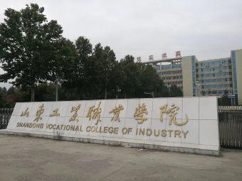 山东工业技师学院