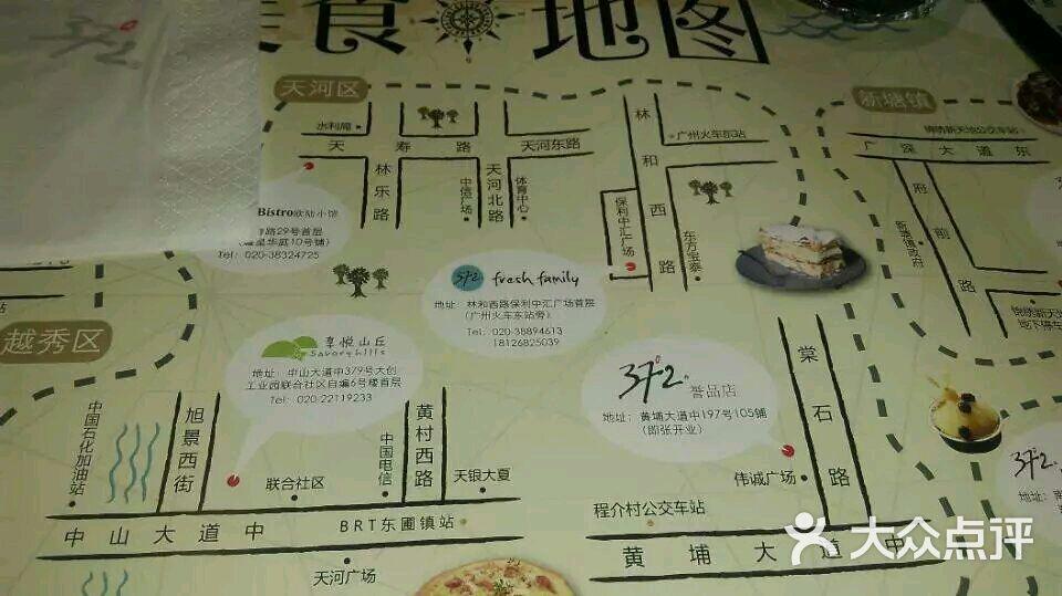 372 bistro-图片-广州美食-大众点评网