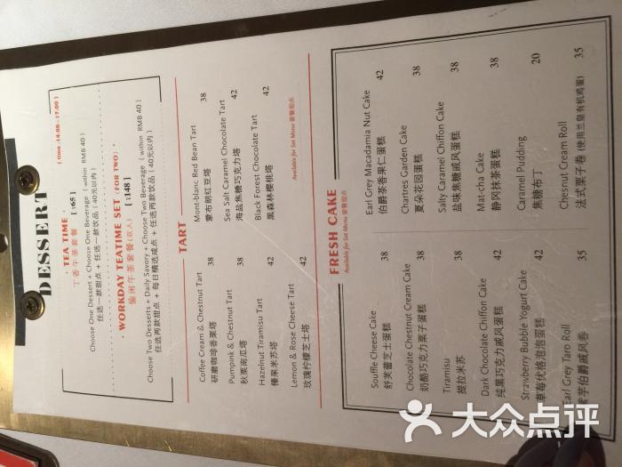 夏朵餐厅(丁香店)套餐菜单图片 - 第2725张