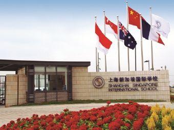 上海新加坡国际学校(闵行校区)