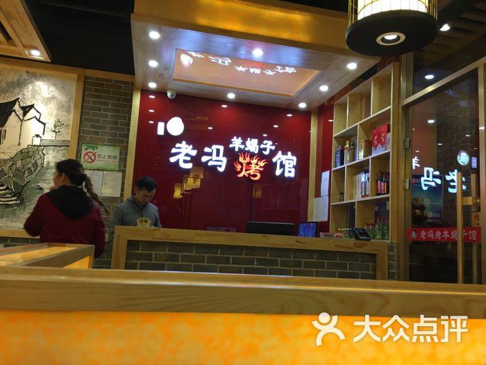 老冯图片美食馆(乐松店)-肺炎-哈尔滨蝎子有带鱼可以吃烤羊吗图片