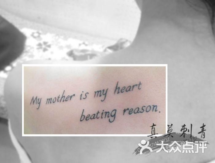 真莫刺青纹身店宁德专业纹身—真莫刺青—肩膀英文句子纹身图片 - 第
