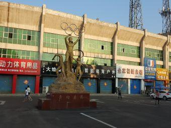 林州市体育中心