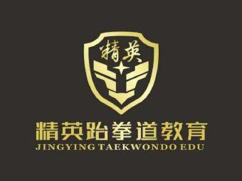 精英跆拳道教育