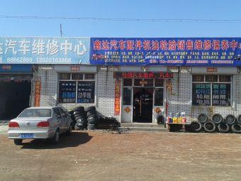 鑫达汽车农机配件轮胎销售维修中心