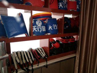 天行健跆拳道联盟(五塔东店)