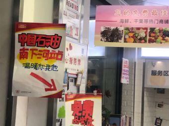 中国石油加油站(南下河24站)