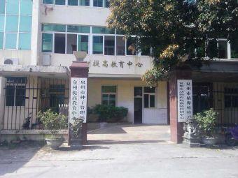 提高教育中心