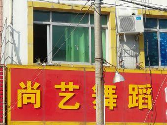 尚艺培训中心