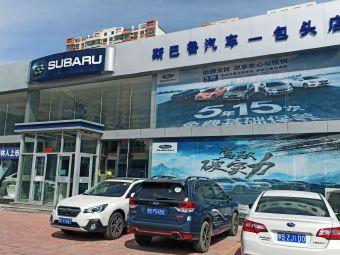 中冀斯巴鲁汽车销售有限责任公司