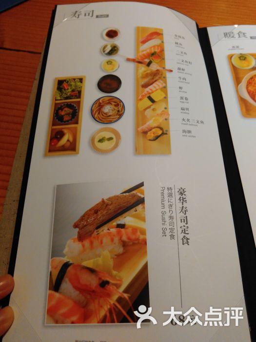 大江户(浦电路店)-午市定食菜单4图片-上海美食-大众