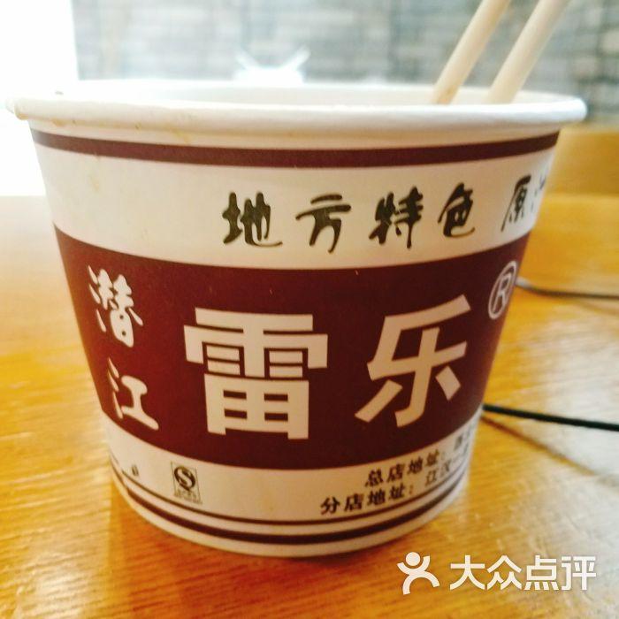 潜江雷乐美食(西北湖店)-图片-武汉美食-大众点评网