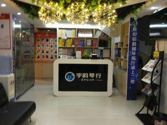 宇韵琴行艺术培训中心(高阳路店)