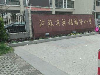 兰亭小学羽毛球馆