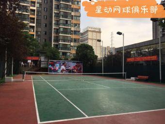 星动网球俱乐部