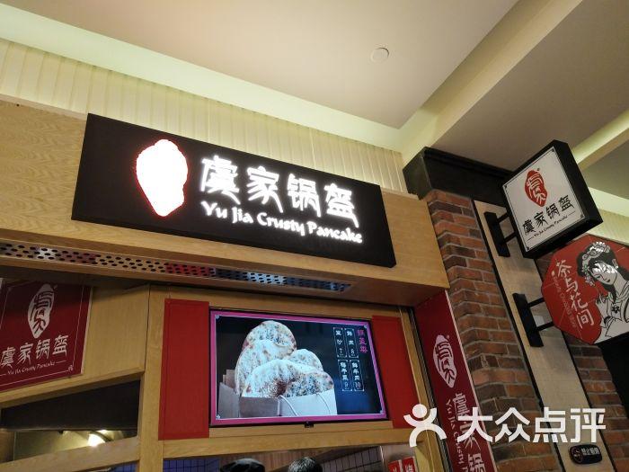 虞家锅盔(太平洋森活天地店)图片 - 第2张