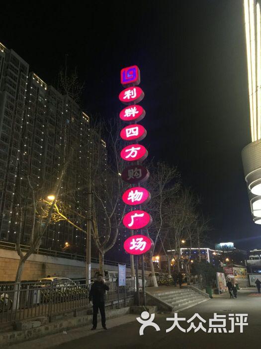 四方利群购物广场-图片-青岛购物-大众点评网