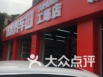 途虎养车工场店(周家嘴路店)