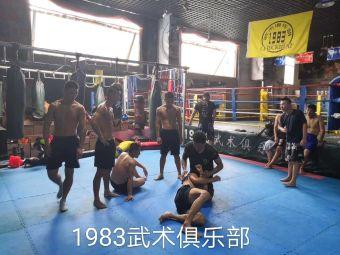 1983武术俱乐部