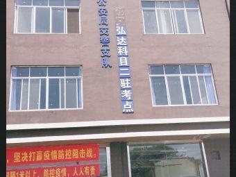 桂林市弘达驾驶员培训有限责任公司