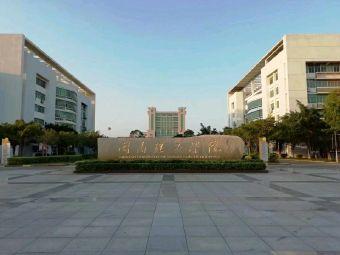 闽南理工学院(宝盖校区)