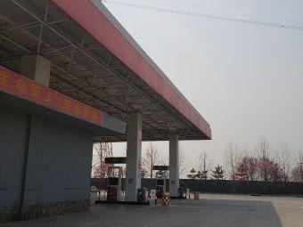 中国石化邢台服务区加油站