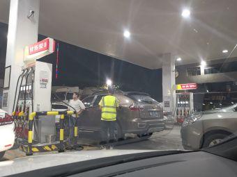 广源加油站