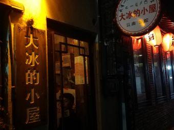 大冰的小屋(西塘店)