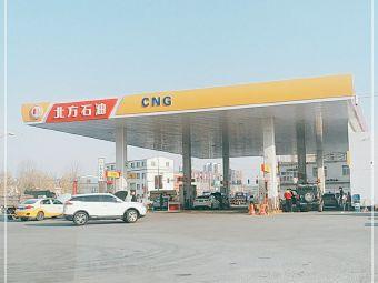 北方石油加油站