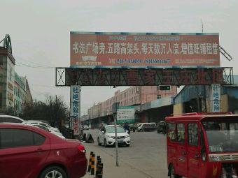 兰华货运站(曹家王庄北区)