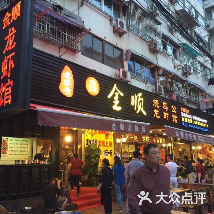 金顺龙虾馆(延龄巷店)图片 - 第6张