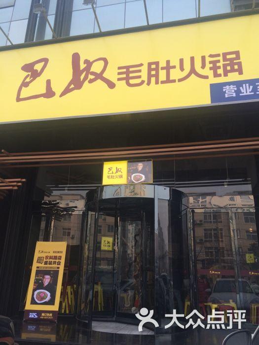 巴奴毛肚火锅(农科路店)图片 - 第1004张