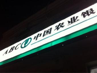 中國農業銀行(瓜埠分理處)