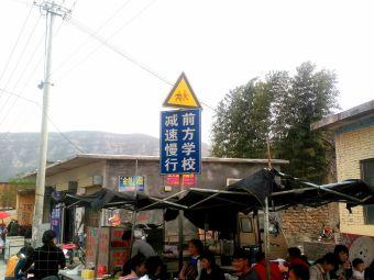 西村乡西村中心幼儿园