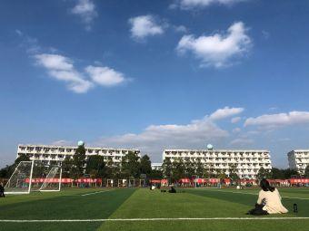 成都信息工程大学(龙泉校区)