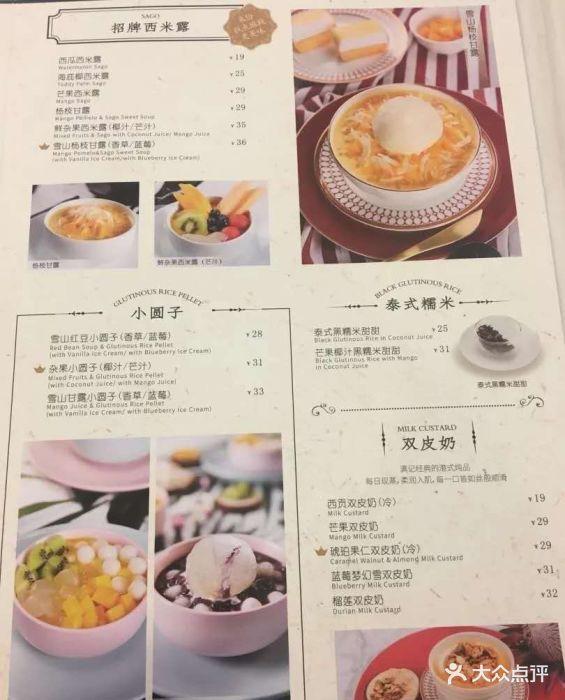 满记甜品(水游城店)--价目表-菜单图片-天津美食-大众