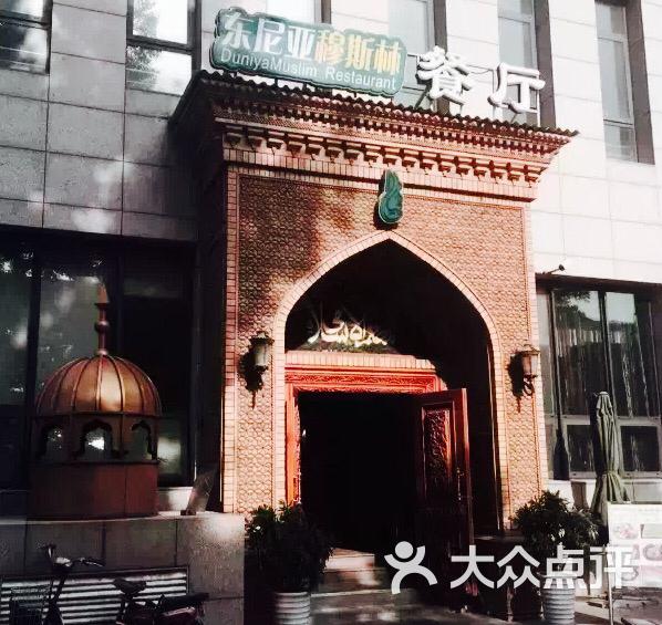 北京语言大学东尼亚穆斯林餐厅的点评