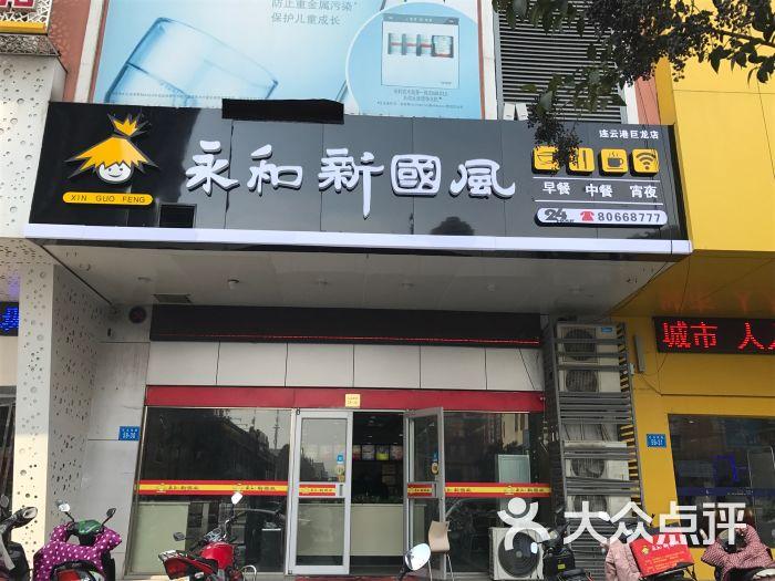 大众新美食(巨龙路店)-美食-连云港国风-永和点图片蛋巨附近小图片