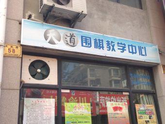 天道围棋教学中心