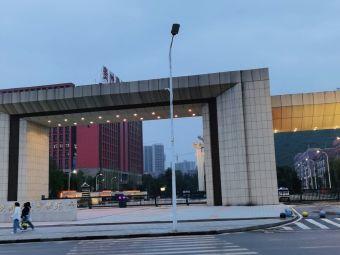 贵州建设职业技术学院