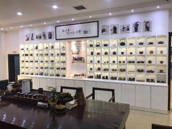 宜兴紫砂工艺厂