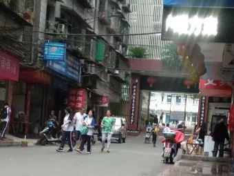 简阳市城北初级中学校